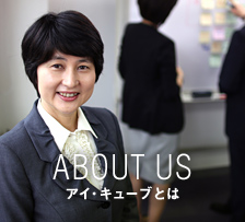 ABOUT US アイ・キューブとは